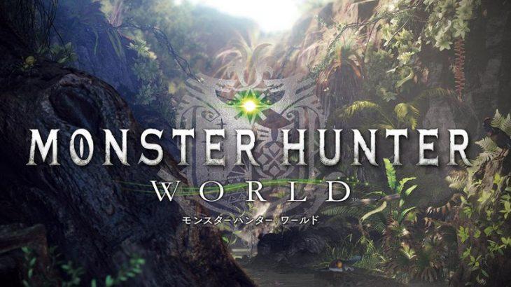 MHW モンスターハンター:ワールド